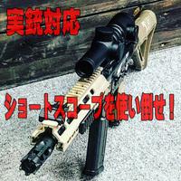 実銃対応ショートスコープを使い倒せ!