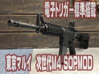 電子トリガー標準搭載の次世代SOPMOD M4発売開始!