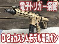 軽量弾仕様のカスタム搭載モデル機【好評販売中】