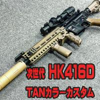 次世代 HK416DのCRUXカスタム仕様!