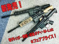 大人気の電子トリガー電動ガン Raider 2.0E