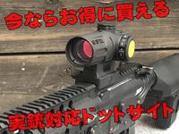 衝撃プライスで実銃対応ドットサイトをお届けします!