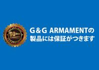 G&G ARMAMENTの電動ガンに保証が付きます!
