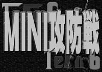 【新ゲーム】15分短期決戦で盛り上がろう!(MINI攻防戦)