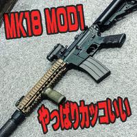 MK18 MOD1はやっぱりカッコいい!【マルイガスブロで再現】