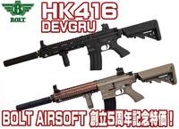 BOLTのHK416 DEVGRUが超特価!