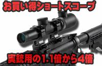 【4周年祭】実銃対応ショートスコープ「特価販売」