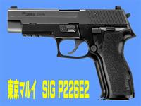 【激安セール】 東京マルイ SIG SAUER P226E2 ガスブロ