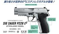 【7月発売】東京マルイ SIG P226 E2 ステンレスモデル ガスブロ