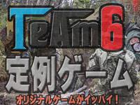 6月の定例ゲーム参加予約受付中!