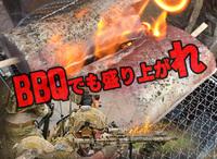 サバイバルゲーム+BBQで盛り上がれ!