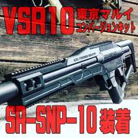東京マルイ VSR-10用コンバージョンキット「SR-SNP-10」装着!