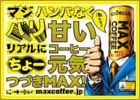 MAX COFFEE 販売開始!