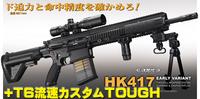 【好評】東京マルイ HK417をもっとお得に!