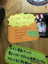 やまちゃんブログ167 +ONE プレゼントキャンペーン開始!