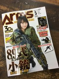 やまちゃんブログ321 ARMSMAGAZINE入荷!