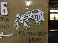やまちゃんブログ178 T6ステッカー!