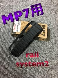 やまちゃんブログ289 MP7に使えるアイテム!
