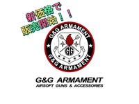 やまちゃんブログ326 G&G ARMAMENT新価格販売します!