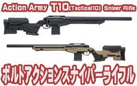 大注目エアコッキングスナイパーライフルT10【在庫販売中】