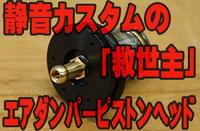 静音カスタムの「救世主」エアダンパーピストンヘッド販売中!