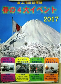 富士山周辺の4つの駐屯地の基地祭情報です。