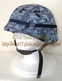 海上自衛隊ブルーデジタル迷彩88式鉄帽覆い・・・