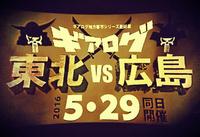 ギアログ東北VS広島 総合インフォ1