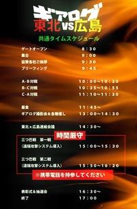 ギアログ東北VS広島タイムスケジュール