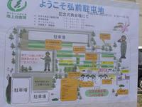 陸上自衛隊 弘前駐屯地創立46周年記念行事