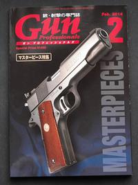 Gun雑誌 2014年2月号