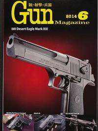 Gun雑誌 2014年6月号