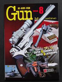 Gun雑誌 2014年8月号