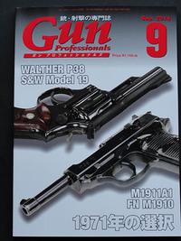 Gun雑誌 2014年9月号
