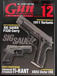 Gun雑誌 2014年12月号