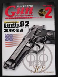 Gun雑誌 2015年2月号