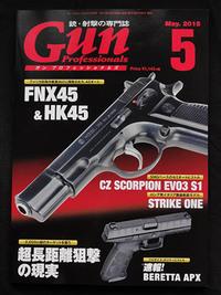 Gun雑誌 2015年5月号