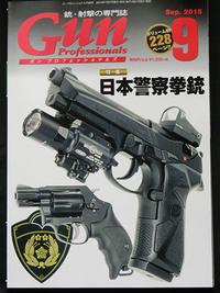 Gun雑誌 2015年9月号