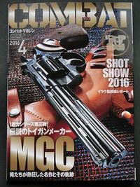 Gun雑誌 2016年4月号