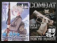 Gun雑誌 2016年3月号