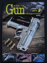 Gun雑誌 2014年1月号