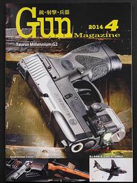 Gun雑誌 2014年4月号