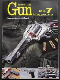 Gun雑誌 2014年7月号