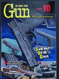 Gun雑誌 2014年10月号