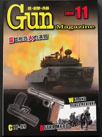 Gun雑誌 2014年11月号