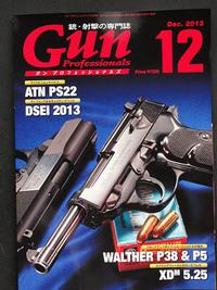 Gun雑誌 2013年12月号