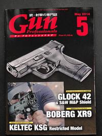 Gun雑誌 2014年5月号