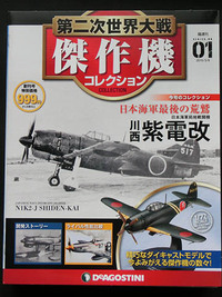 ディアゴスティーニ 第二次世界大戦 傑作機コレクション Vol.01