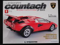 ディアゴスティーニ 週刊ランボルギーニカウンタックLP500S 9