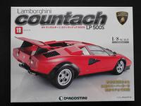 週刊ランボルギーニカウンタックLP500S 第19号